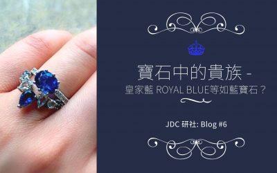 寶石中的貴族 – 皇家藍 Royal Blue 等如藍寶石?