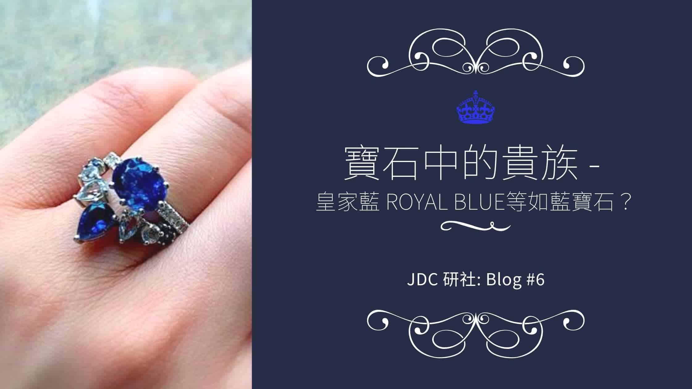 JDC Blog 6