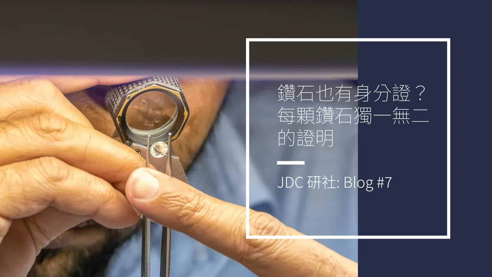 JDC Blog#7