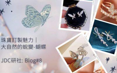 珠寶訂製魅力|大自然的蛻變 – 蝴蝶