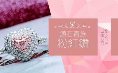 鑽石貴族 | 粉紅鑽