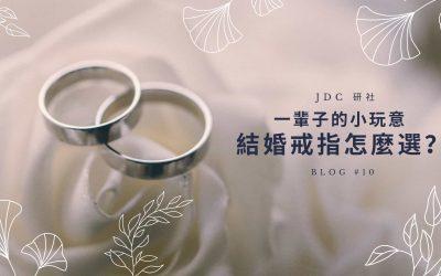 一輩子的小玩意  結婚戒指怎麼選?