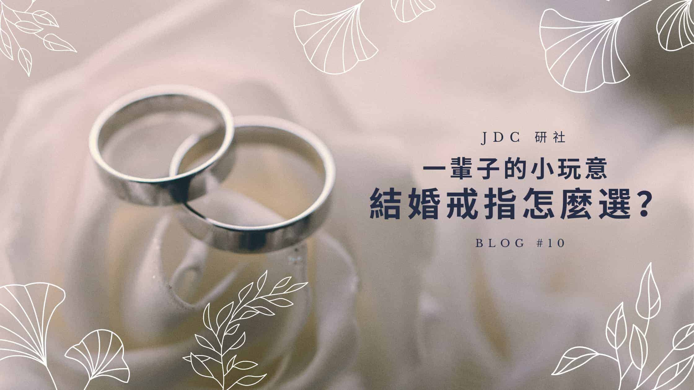 jdc blog 10