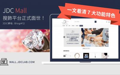 JDC Mall 搜飾平台正式面世!一文看清 7 大功能特色!