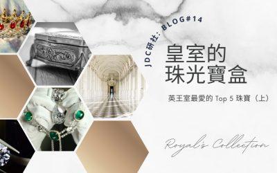 【皇室的珠光寶盒】英王室最愛的Top 5珠寶(上)