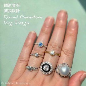 圓形寶石求婚戒指結婚戒指多用圓形鑽石