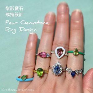 梨形水滴形寶石單鑽戒指