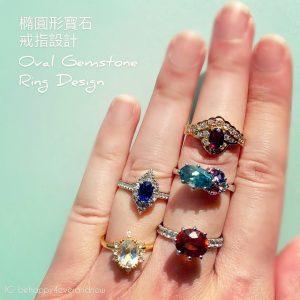 天然寶石橢圓形、圓形、水滴 (梨形)、枕形、公主方、祖母綠切割戒指
